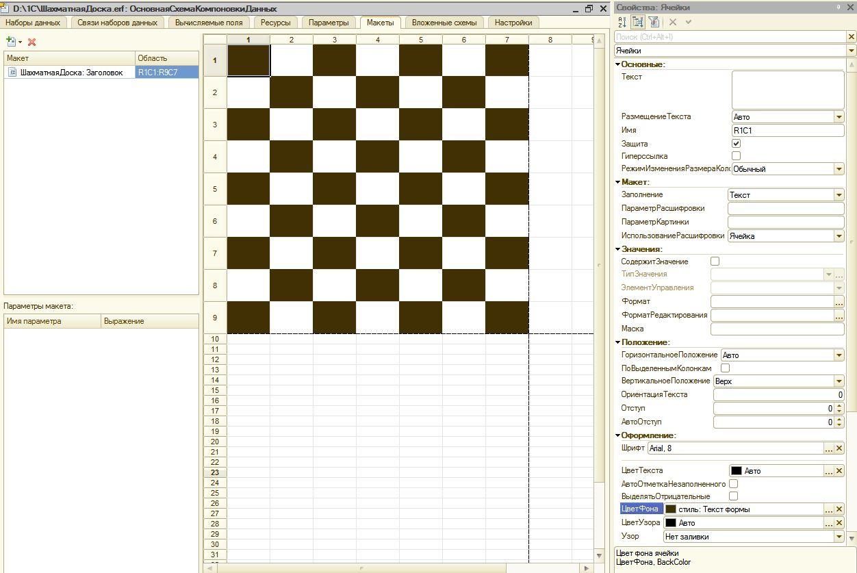 ШахматнаяДоска.jpg