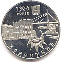Ювілейна монета НБУ, присвячена 1300-річчю Коростеня (випущена у 2005 р.).