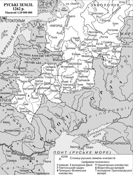 Руські землі в 1262 році.
