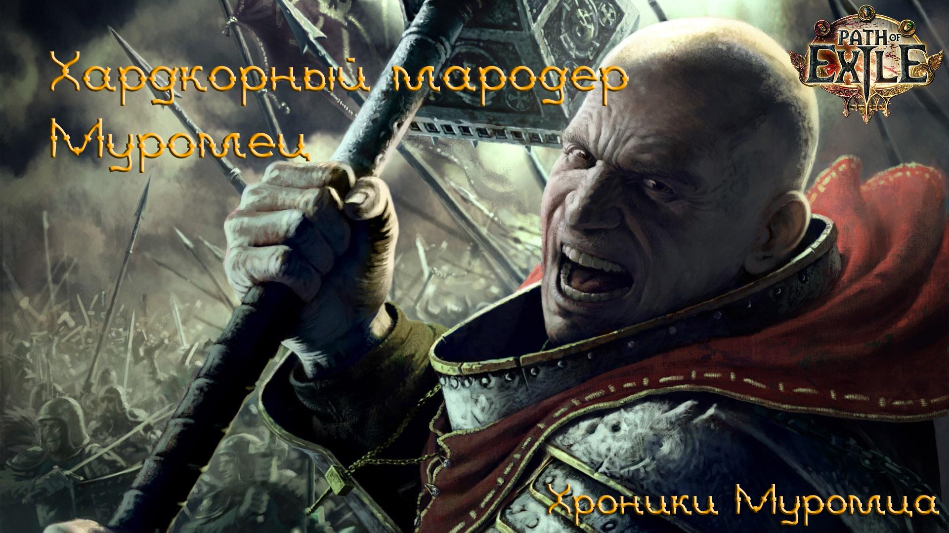 PoE_пролог.png