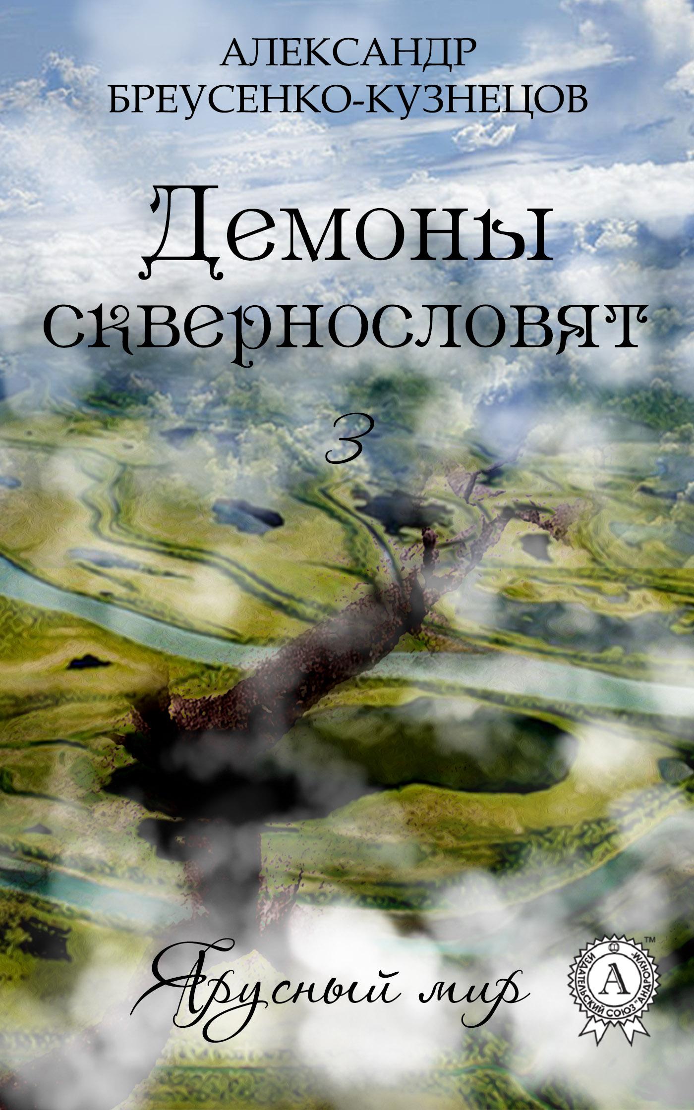 cover-3 Demon.jpg