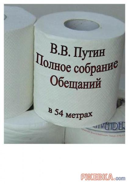 В.В.-Путин-Полное-собрание-обещаний-в-54-метрах.jpeg
