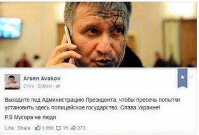 Ситуация с блокадой с самого начала провоцировала правоохранителей на силовой сценарий, -  советник главы МВД Варченко - Цензор.НЕТ 8556
