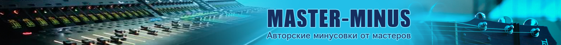 Master-Minus 4а.jpg