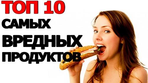 Топ 10 Самых Вредных Продуктов которые Крадут Вашу Молодость