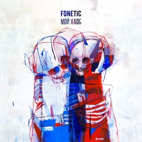 Fonetic - Мой хаос (2017)