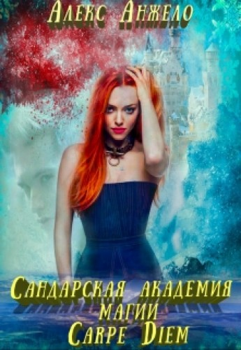 Сандарская академия магии. Carpe Diem - Алекс Анжело