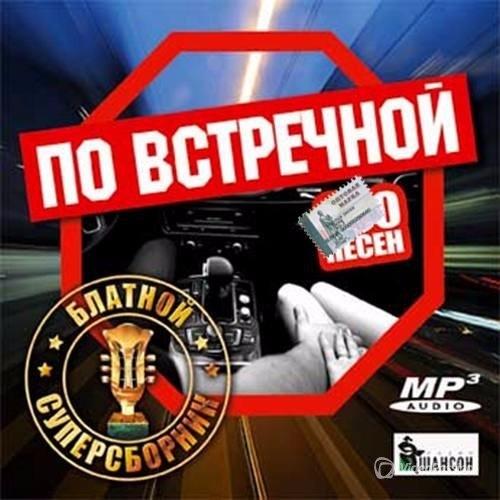Сборник - По встречной. Блатной супер сборник (2017)