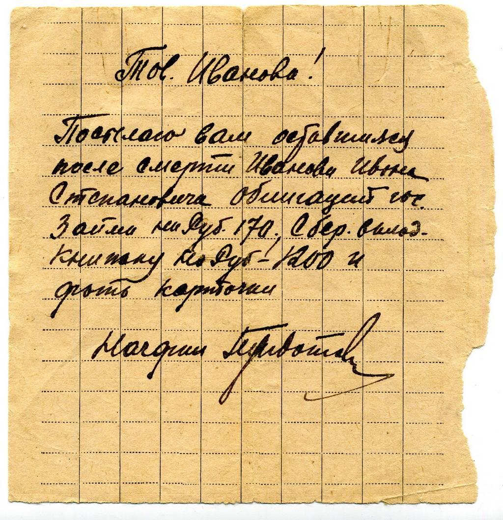 Письмо начфина родственнице И.С.Иванова, 1943-44.jpg