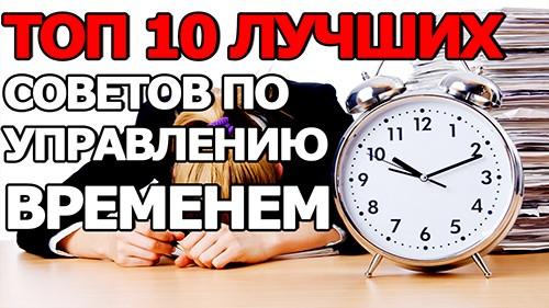 Топ 10 Лучших Советов по Управлению Временем