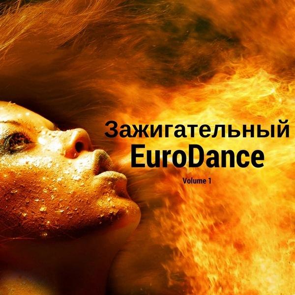 A - Зажигательный Eurodance vol.1 (2017)