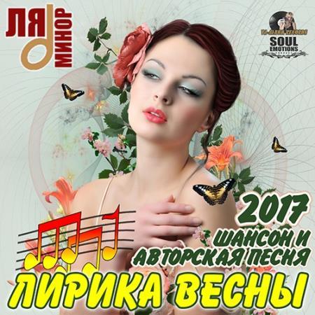 Сборник - Лирика Весны: Авторская Песня (2017)