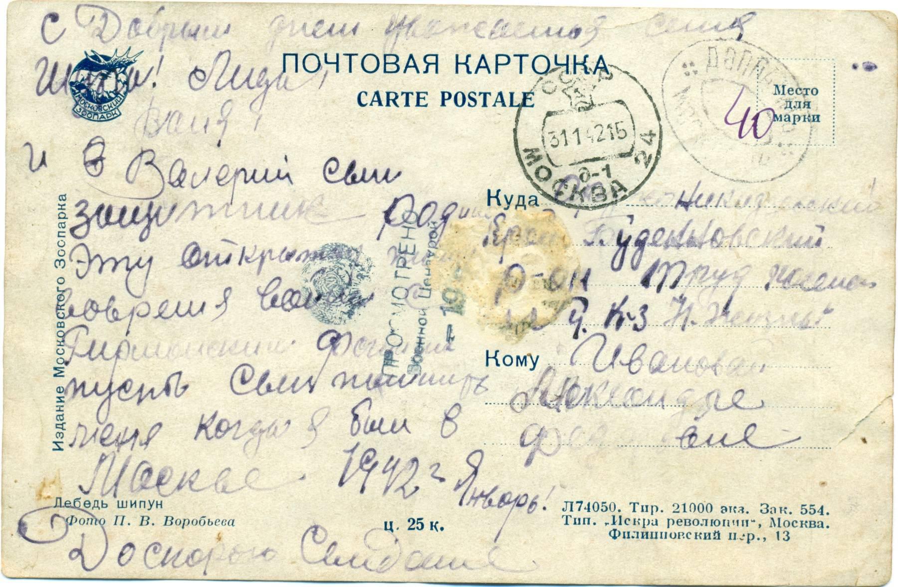 открытка 2.jpg