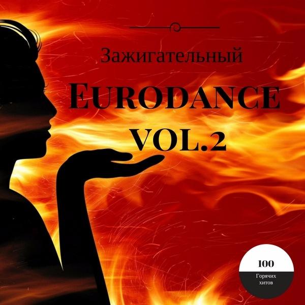VA - Зажигательный Eurodance vol.2 (2017)