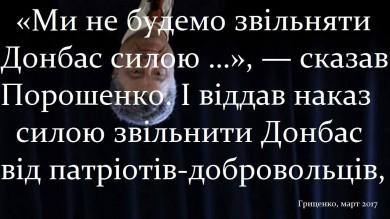 """""""Организаторы блокады приложили немало усилий, чтобы спровоцировать власть на силовые действия. Они ждали крови"""", - Порошенко - Цензор.НЕТ 2055"""