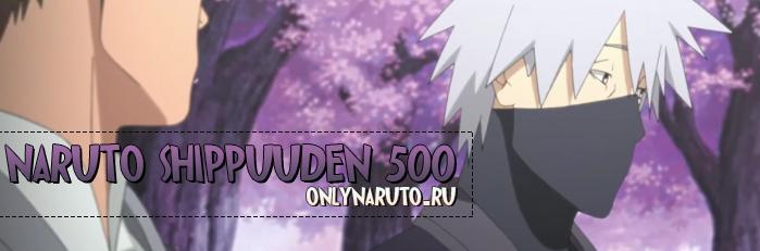 Naruto shippuuden 500 серия русская озвучка