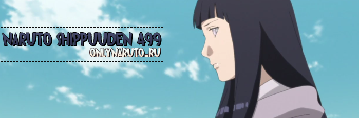 Naruto shippuuden 499 серия русская озвучка