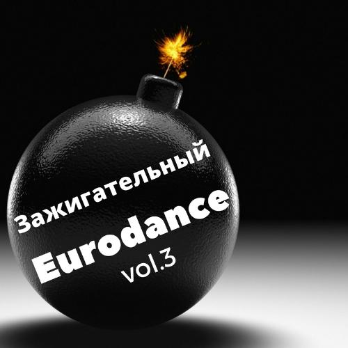 VA - Зажигательный Eurodance vol.3 (2017)