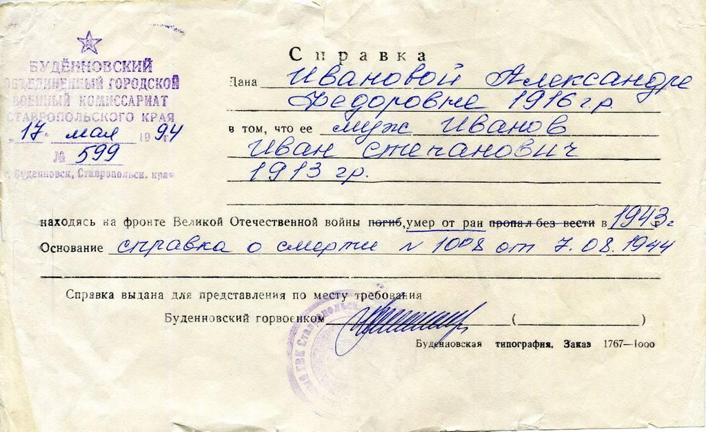 Справка Будённовского ГВК о смерти И.С. Иванова, 1994.jpg