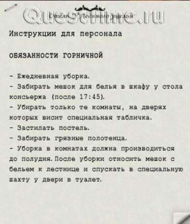 инструкция по охране труда для горничной санатория