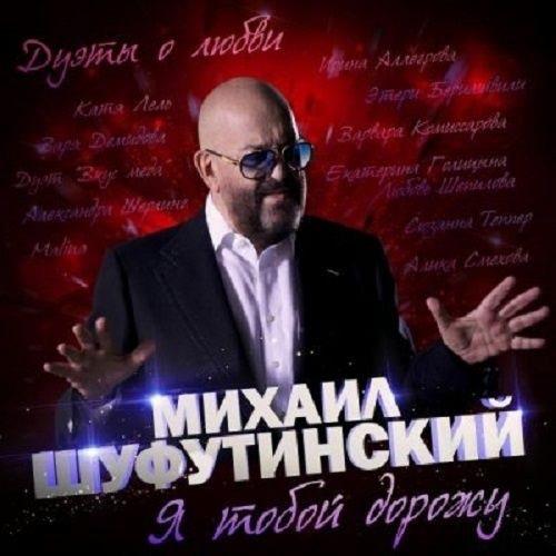 Михаил Шуфутинский - Я тобой дорожу (2017)