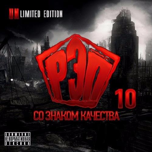 Сборник - Рэп со знаком качества 10 (Unlimited Edition) (2017)