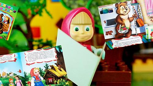 Маша и Медведь Читают Сказки Мультик для Детей Игры