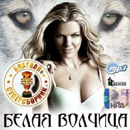 Сборник - Белая волчица. Блатной супер сборник (2017)