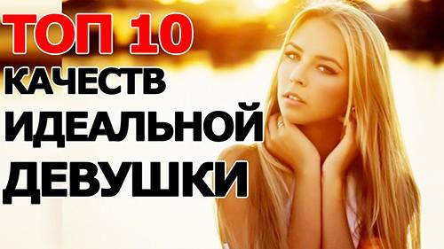 Топ 10 Качеств Идеальной Девушки