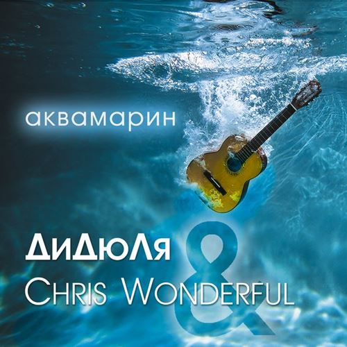 Дидюля & Chris Wonderful - Аквамарин (2017)