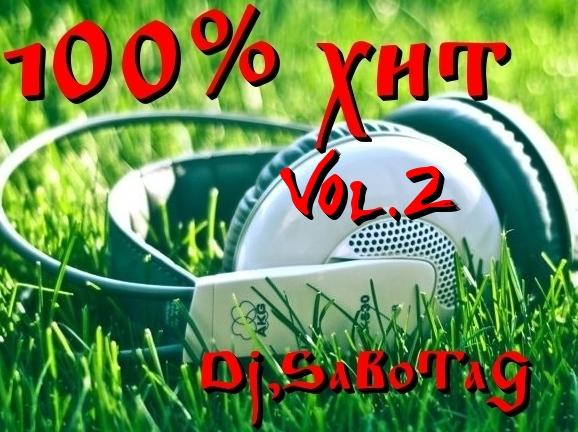 Dj.SaBoTaG - 100% хит для ушей и тела vol.2 (2017)