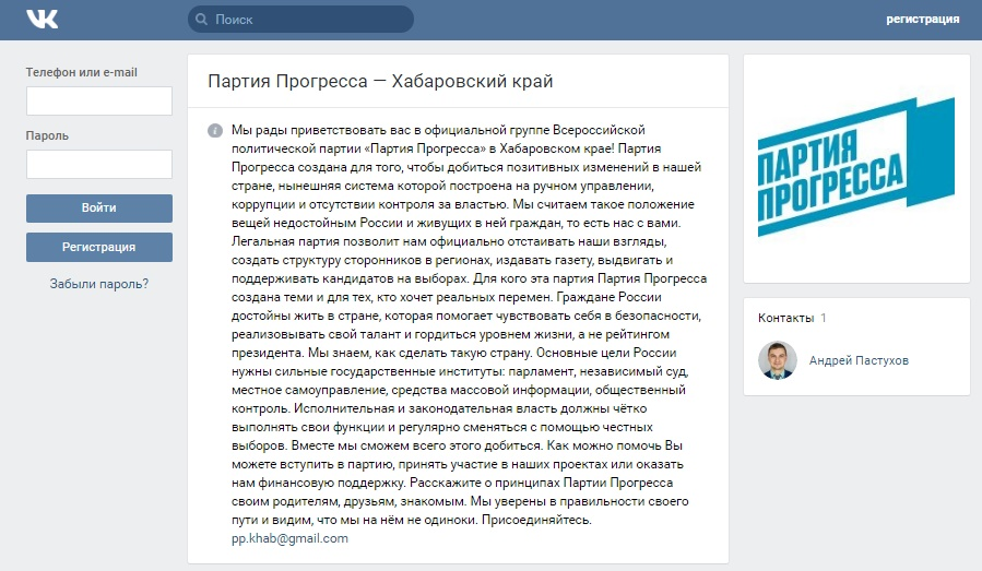 Партия прогресса Пастухов.jpg