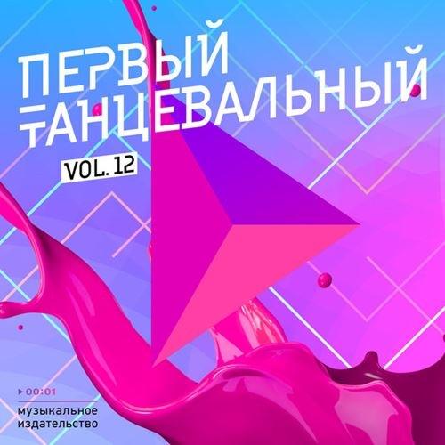 VA - Первый танцевальный Vol.12 (2017)
