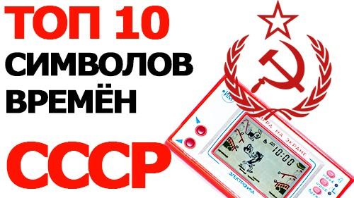 Топ 10 Символов Времён СССР