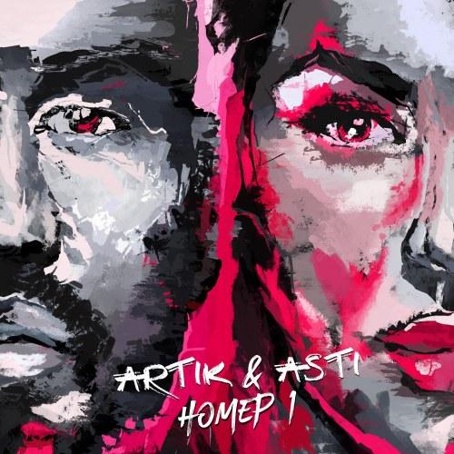 Artik & Asti - Номер 1 (2017/FLAC)