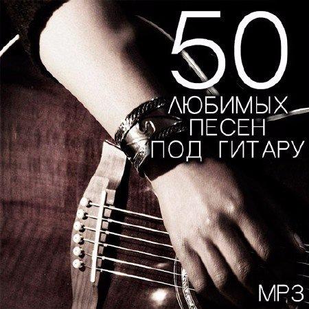 Сборник - 50 Любимых Песен Под Гитару (2017)