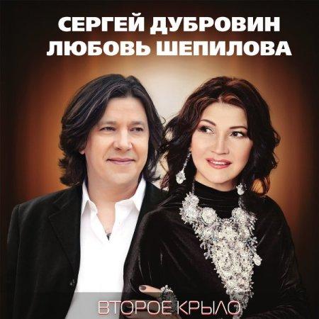 Сергей Дубровин и Любовь Шепилова - Второе крыло (2017)