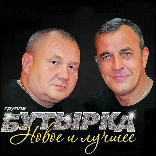 Бутырка - Новое и лучшее (2017)