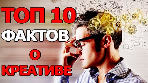 Топ 10 Фактов о Креативе