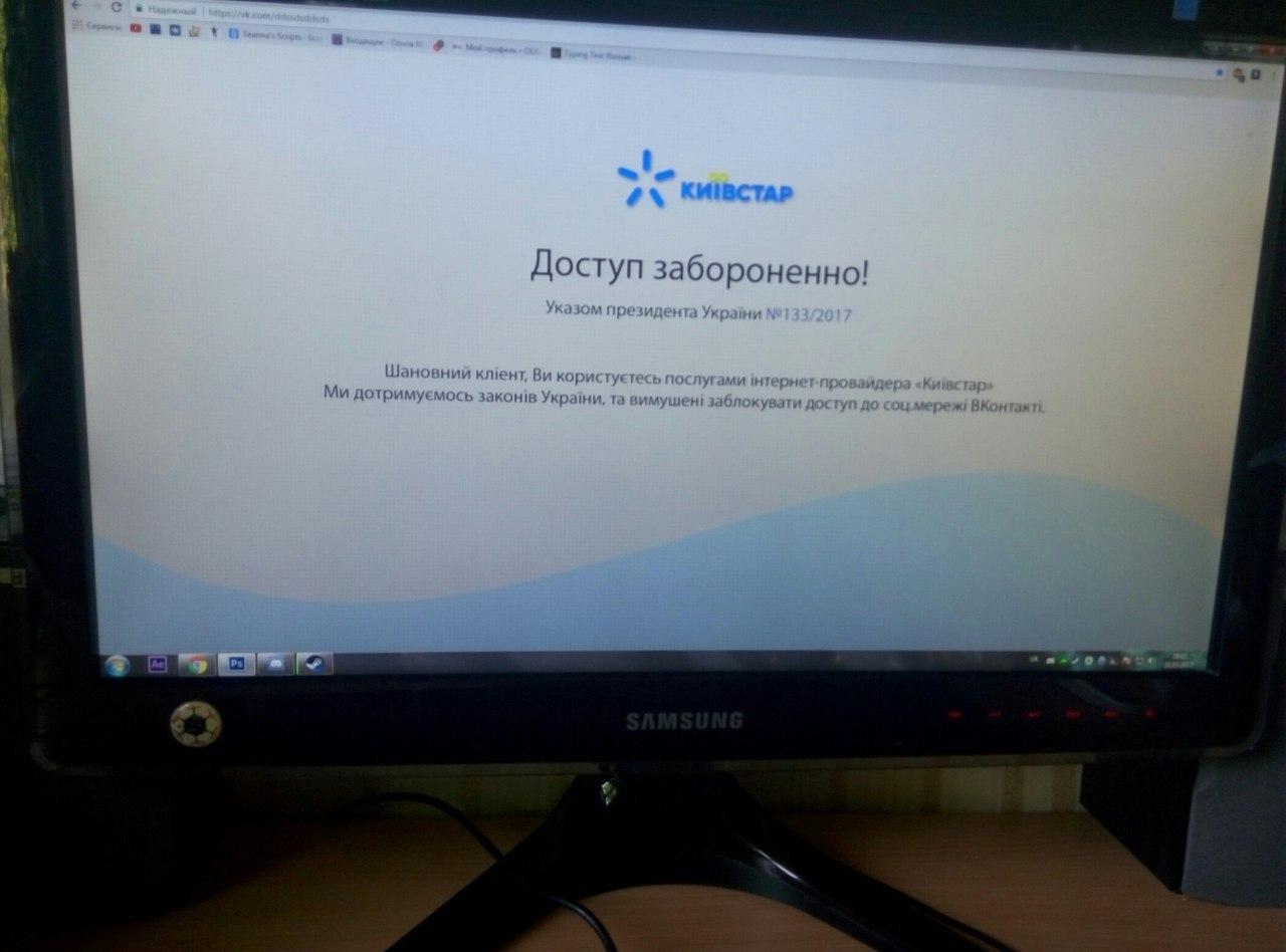 """""""Киевстар"""" полностью заблокировал доступ к санкционным российским сайтам - Цензор.НЕТ 4541"""