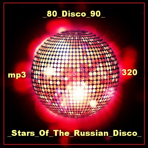 Сборники и альбомы клубной танцевальной музыки скачать.