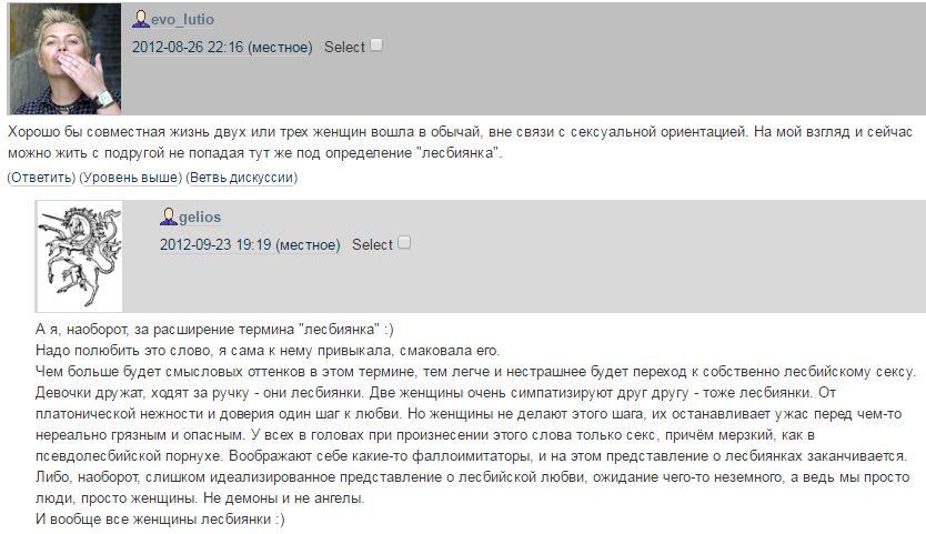 lesbiyskaya-lyubov-vse-ob-etom-samaya-bolshaya-manda-v-mire-video