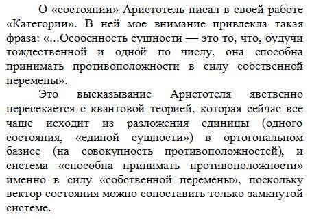 Аристотель о состоянии