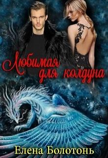 Любимая для колдуна - Елена Болотонь