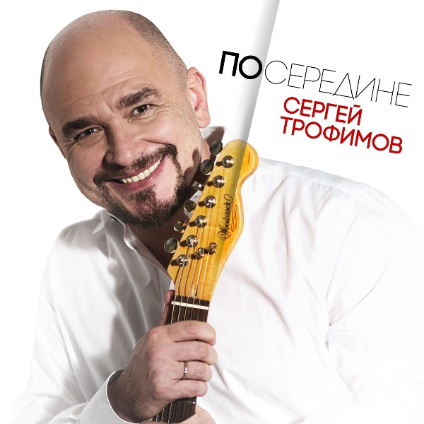 Сергей Трофимов - Посередине (2017)