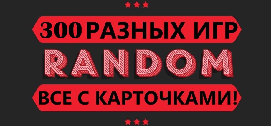 300 ИГР - ВСЕ С КАРТОЧКАМИ!