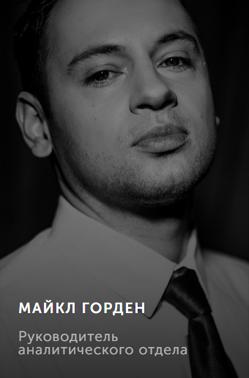 МАЙКЛ ГОРДЕН