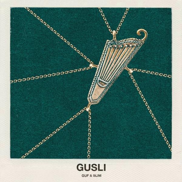 Guf & Slim - GuSli (2017)