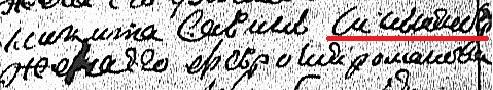 Род ШАМБЕРов в Меленске в 1831 году.