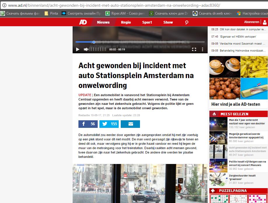 Автомобиль въехал в толпу в Амстердаме, пятеро пострадавших - Цензор.НЕТ 46